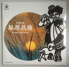 Chinese Light Music 輕音樂 草原晨曲 12吋未開封風行黑膠唱片