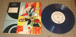 Vtg THE GOLDEN LOTUS Part #1 Chinese Opera Record - Ng Muk Lan & Ho Siu San