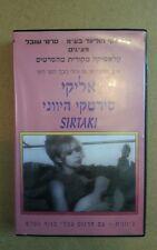 Aliki Vougiouklaki Diplopenies Dancing the sirtaki ISRAELI VHS PAL greek speak