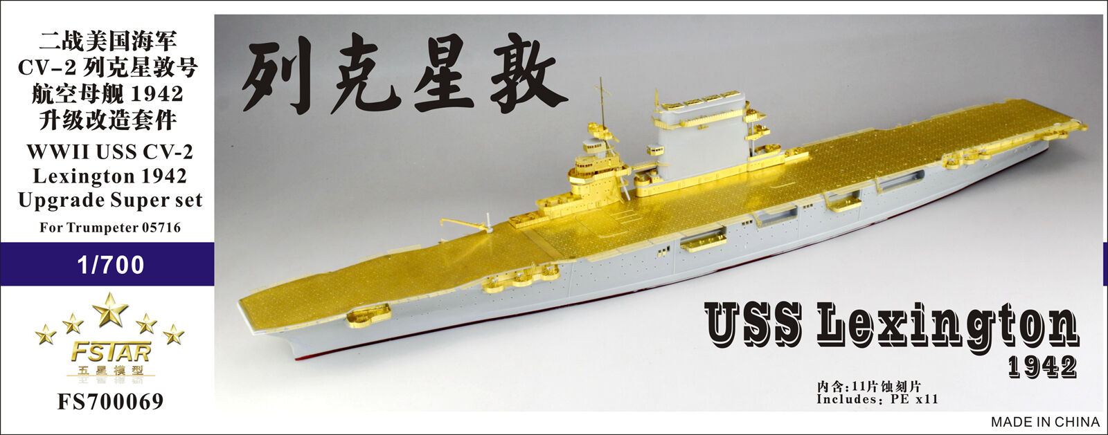 Five Star 1 700 700069 USS Lexington Aircraft Carrier for Trumpeter