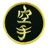 Martial Arts Patch - 3 P1130