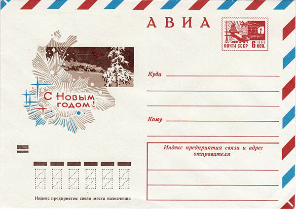 1973 Russian NEW YEAR letter cover PLANE OVER SNOW COVERED REGION