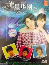 DVD Japanese Drama: Meteor Garden 1 / Hana Yori Dango 1 + Free 1 DVD