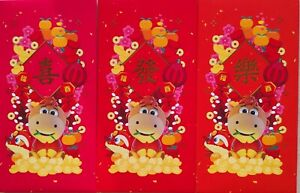 Ang Pow Packets - 2021 Money Money Home set of 3 design