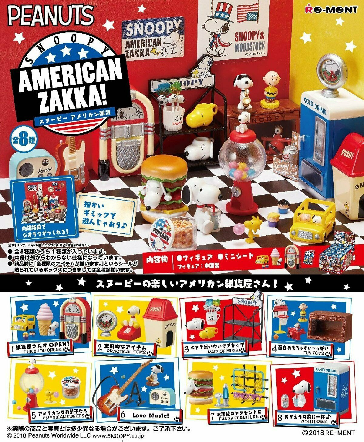 Re-ment PEANUT SNOOPY'S AMERICAN STYLE GOODS Completed Set for dollhouse