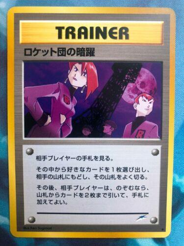 JAPANESE POKEMON CARD WIZARD NEO DESTINY NM//M TEAM ROCKET/'S EVIL DEEDS CO