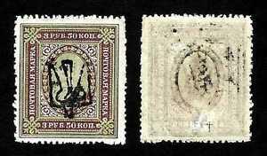 Ukraine-1918-Odessa-Type-5d-Trident-surimpression-sur-la-Russie-3r50k-neuf-sans-charniere