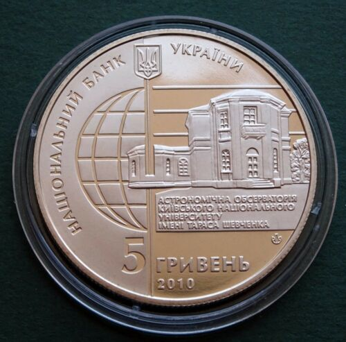 Kyiv Meridian UNC 2010 Ukraine Coin 5 UAH 165 years of Astronomical Observatory