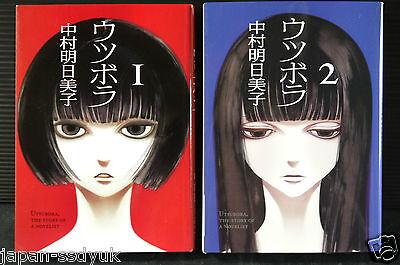 Copernicus no Kokyuu vol.1~2 Complete Set JAPAN Asumiko Nakamura manga LOT