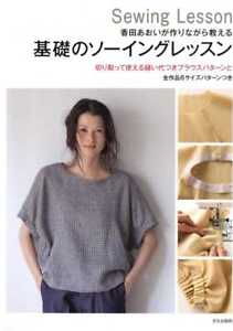 Aoi-Koda-039-s-Sewing-Lesson-Japanese-Craft-Book