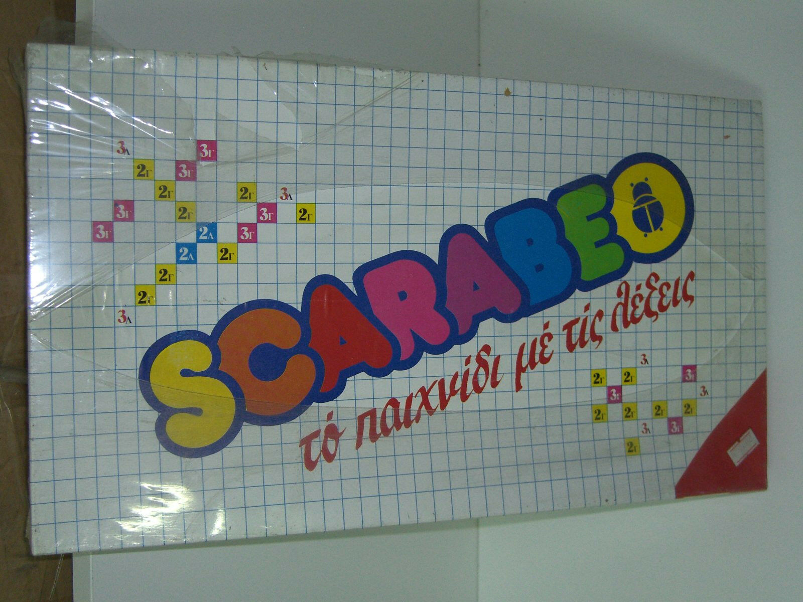 VINTAGE 1970's Greek Board Game REMOUNDO SCRABBLE SCARABEO MIB