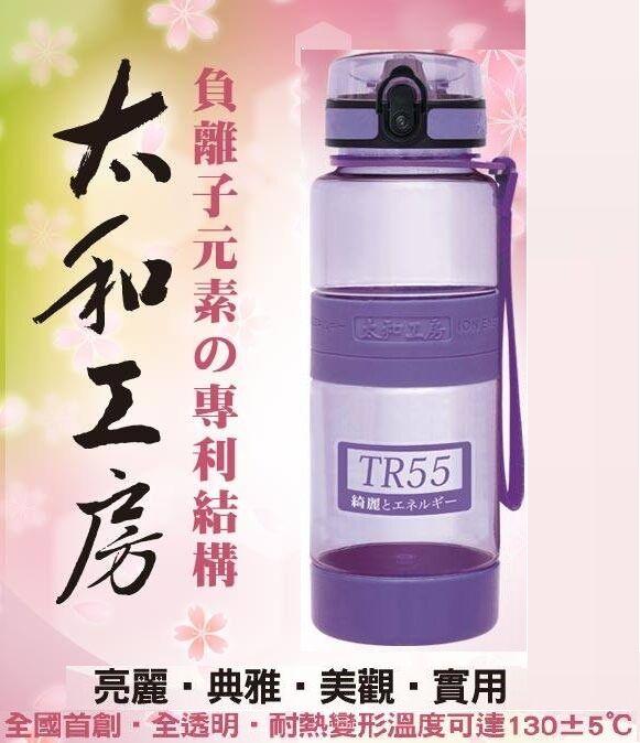 DHL Ship - New Taihe TR55 BPA Free ION ENERGY Water Bottle 500ml Purple 太和工房 水瓶