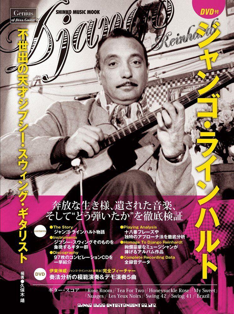 Django Reinhardt SHINKO MUSIC MOOK GUITAR TAB Jazz Japan Music Score Book