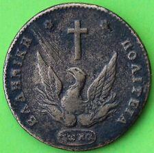 GRECE 10 LEPTA 1831