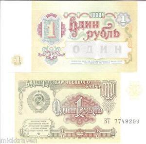 1 X Cccp Russie Russia 1 Roubles Billet 1991 Caisses Fraîchement Unc