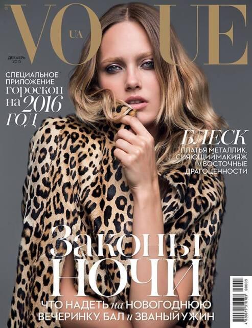 Karmen Pedaru VOGUE Ukraine #12 2015 fashion celebrity monthly
