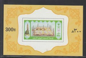 Saudi Arabia Scott 1068a footnote S/S (Catalog Value $52.50)