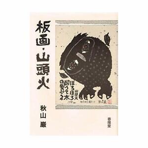 SANTOKA-woodblock-Print-by-Iwao-Akiyama-woodblock-prints-Art-Book
