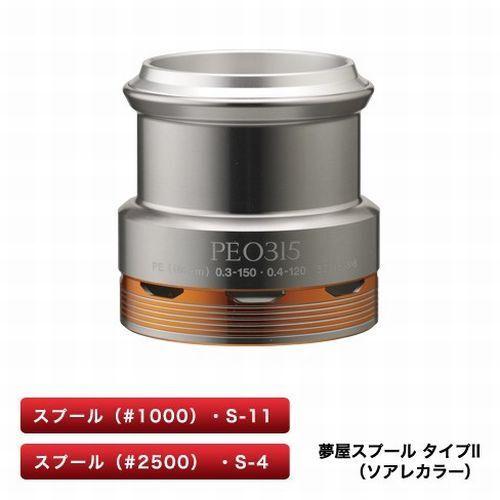 Shimano Yumeya Spool Type2 / Soare Farbe PE0315/S-11  New