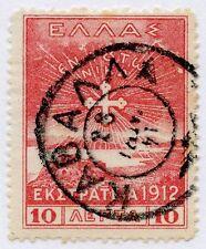 GREECE 1913 VICTORY ISSUE COMET in SKY VARIETY