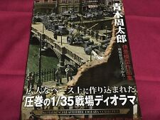 """How to Build the Battlefield Scene"" By Shutaro Aoyama Picturial Book Japan"