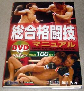 Karate-025-Mixed-Martial-Arts-Book-amp-DVD-Set-01-Karate-Boxing