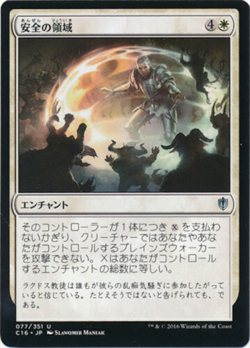 ***10x JAPANESE Sphere of Safety*** Commander 2016 Mint MTG Magic Cards
