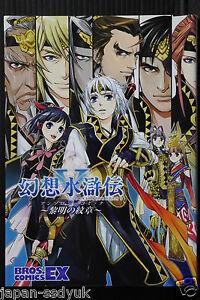 Genso-Suikoden-V-Anthology-Comic-Twilight-Rune-manga