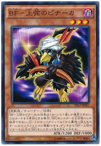 Japanese Yugioh Pinaki the Waxing Moon Common Blackwing PP17-JP007
