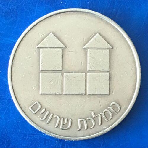 Rare Coin Israel Sharonim Kingdom Playground Token