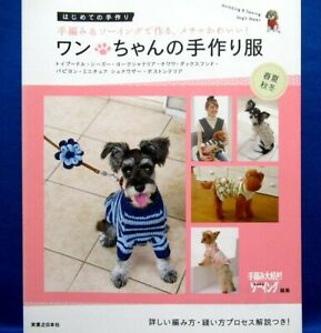 Tres-jolie-TRICOT-amp-COUTURE-Dog-039-s-Wear-Japanese-Clothes-Pattern-Book