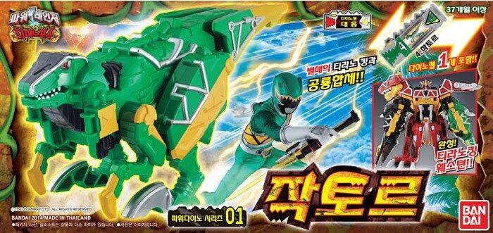Bandai Power Rangers Juden Sentai Kyoryuger Jyudenryu DX 01 01 01 ZAKUTOR a5b88a