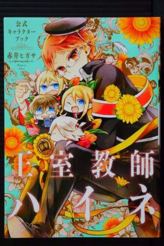 JAPAN The Royal Tutor Oushitsu Kyoushi Heine Official Character Book