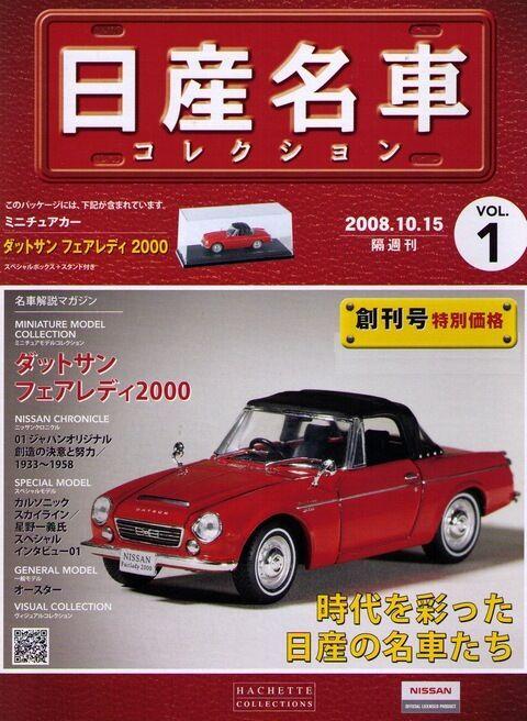 [ model+book ] Nissan meisha Collection Vol1 1 43 Datsun Fairlady 2000 Sr311 Japón