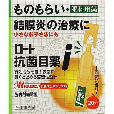 Rohto eyedrops antibacterial eye drops i 0.5mL × 20lines from Japan eye drops