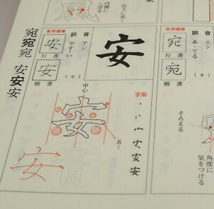 Writing-brush-way-to-fill-out-dictionary-of-Japanese-Kanji-characters-book-0963