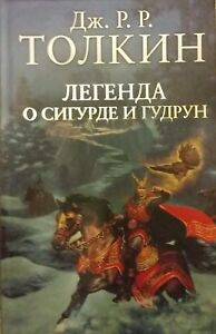 New-Modern-Russian-Book-JRR-Tolkien-Legend-Sigurd-Gudrun-Collection-LOTR-Hobbit