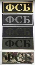 Russian FSB Spetsnaz BACK patch