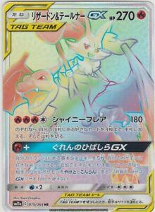 Tarjeta-De-Pokemon-Japones-Charizard-amp-Braixen-Gx-HR-075-064-SM11a-Holo-Menta