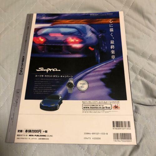 Hyper Rev Book Toyota SUPRA tuning 70 No.3 2JZ JZA80 JZA70 2002