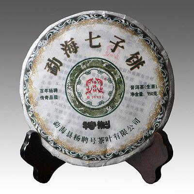 Yangpinhao Menghai Puer Tea Pu-erh Tea Cake 5.3oz/150g Raw Sheng