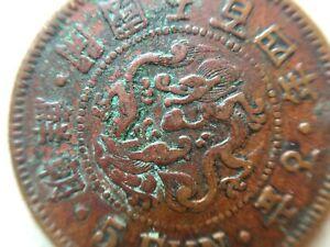 1895-Korea-5-Fun-Coin-Year-504-Rare-Version-034-034-2-characters