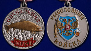 Russian-fun-and-joke-ORDER-BADGE-pin-for-best-fishermen-034-Trout-034-fishing-troops
