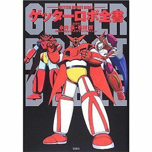 GETTER ROBOT BIBLE GO NAGAI Japan Anime Manga Art Book