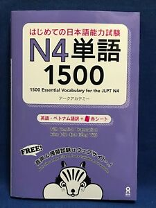 Details about Japanese Language Test Text Book 1500 Essential Vocabulary  for the JLPT N4 New