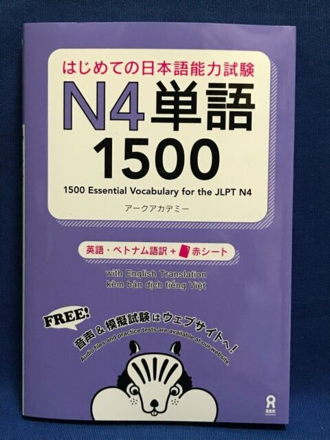 Japanese Language Test Text Book 1500 Essential Vocabulary for the JLPT N4  New