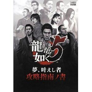 Yakuza 5 Ryu ga Gotoku 5 Yume Kanaeshi mono strategy guide