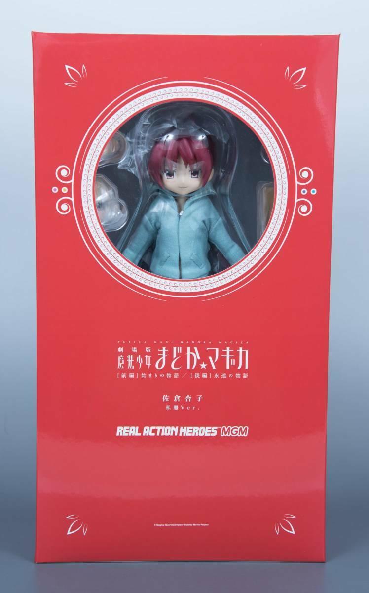 MEDICOM TOY RAH Madoka Magica MGM Sakura Kyoko Private Wear Ver. Figure