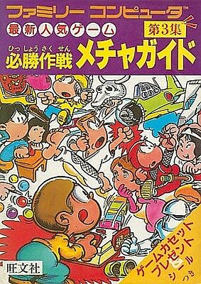 Family Computer Latest Popular Game strategy guide collection book #3 / NES