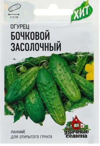 """Details about  /Seeds cucumber /""""Barrel/"""" salted bee-pollinated 0.3 g medium-early"""